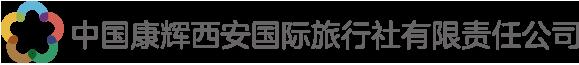 中国康辉西安国际旅行社