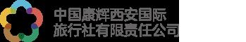 中國康輝西安國際旅行社