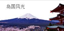 日本旅游报价